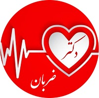 کلینیک قلب دکتر ضربان